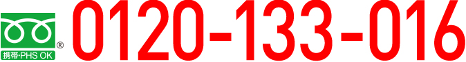 0120-133-016